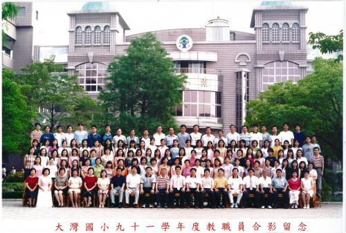 91學年度(58屆)全體教職員