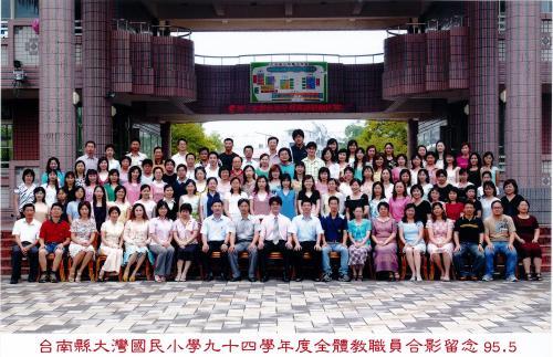 94學年度(61屆)教職員合照