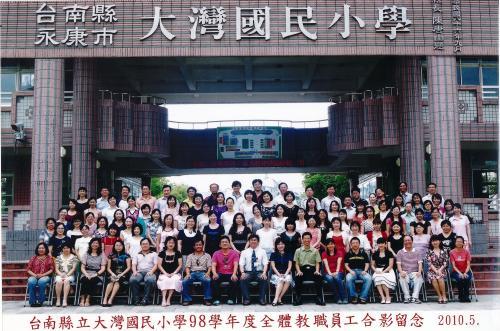 98學年度(65屆)教職員合照