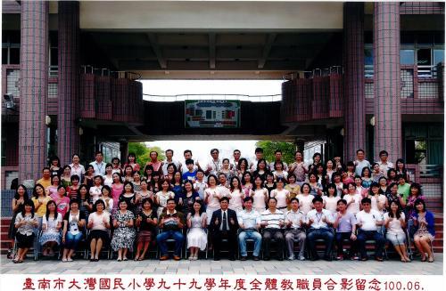 99學年度(66屆)教職員合照