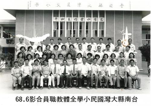 67學年度(34屆)教職員合照