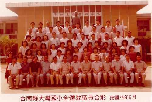 73學年度(40屆)教職員
