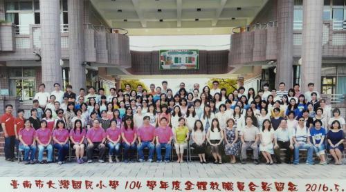104學年度(71屆)教職員合照
